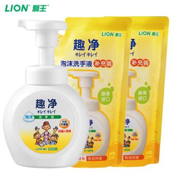 Lion/狮王进口趣净泡沫洗手液250*1瓶 + 替换装200*2袋 共 650ml(天然柠檬香、纯净爽肤香随机发货)