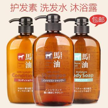 日本熊野无硅油马油洗发水/护发素/沐浴露去屑止痒防脱发3瓶装