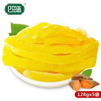 四皓地瓜干农家红薯 零食小吃红薯条新鲜红薯128g*5袋