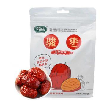 四皓骏枣280g*5袋新疆特产三级红枣煮粥枣
