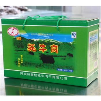 雪松牦牛肉干 麻辣味 五香味 酱卤原味 98克x10袋礼盒装 四川阿坝马尔康特产 休闲零食