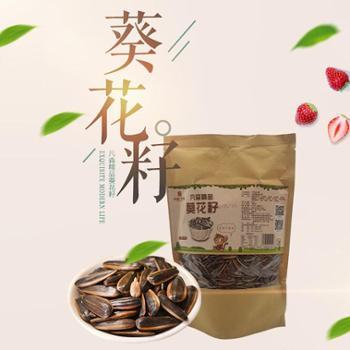 凡森 山核桃味香瓜子500g/袋 休闲食品小吃 零食 坚果 葵花籽 办公零食