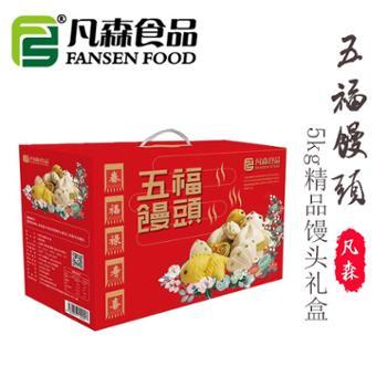 凡森食品山东馒头礼盒5公斤年货过年面食花样面点