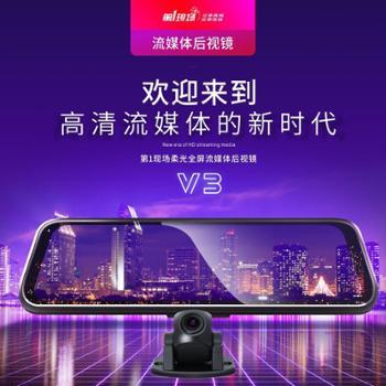 第1现场V3流媒体后视镜行车记录仪9.66英寸全面屏设计无光夜视双镜头五倍视野标配赠16G卡