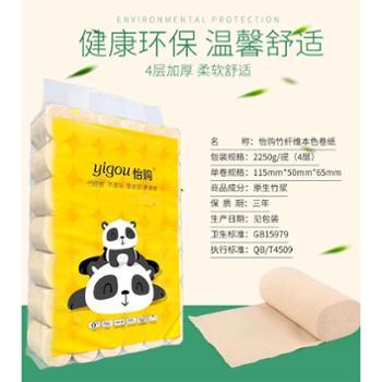 怡购卫生纸42卷一提 本色竹浆无芯卷纸