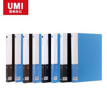 悠米文件夹 一个 蓝色