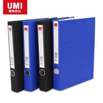 悠米 商务纸板文件夹双强力夹 W01301B 蓝(个)
