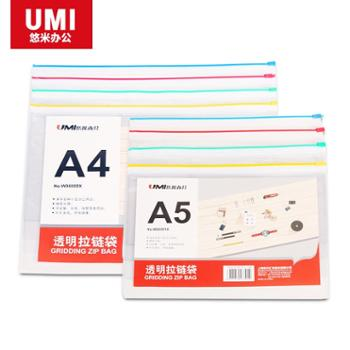 悠米 PVC透明拉链袋,A5 W06001X 配(红黄蓝绿)1个