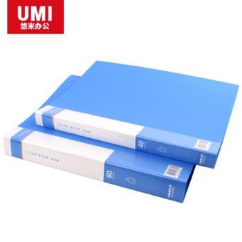悠米 经济型资料册,30页 W03002 黑 蓝1个