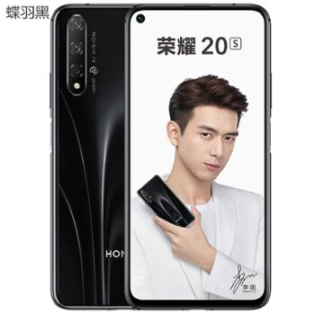 Honor 荣耀20S honor 4G全网通 全面屏手机