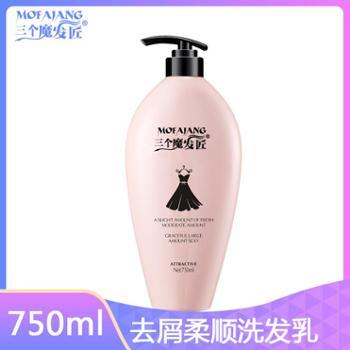 三个魔发匠 小黑裙系列750ml装香水滋润洗发乳液 去屑柔顺洗发水