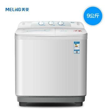 【陕西晟木电子】MeiLing/美菱 XPB90-22Q1S双缸洗衣机 半自动双桶波轮大容量 家用
