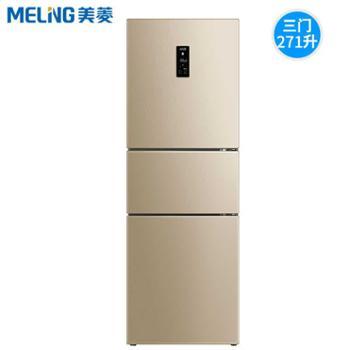 【陕西晟木电子】MeiLing/美菱 BCD-271WP3CX 三门家用节能冰箱电脑温控风冷无霜