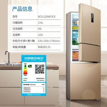 MeiLing/美菱 BCD-220WP3CX 冰箱三门风冷无霜变频家用节能电冰箱