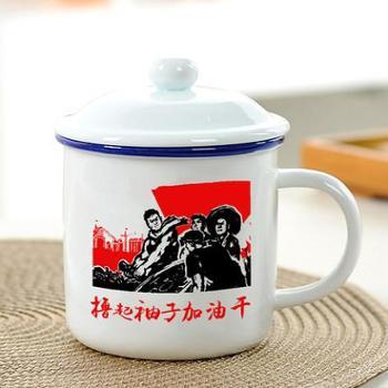 杯子陶瓷马克杯带盖复古水杯办公室创意茶缸定制怀旧经典仿搪瓷杯撸起袖子加油干