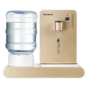 美菱即热式饮水机家用便携迷你台式自动小型速热桌面桶装水茶吧机ML-T312