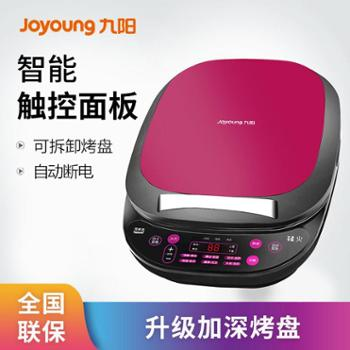 九阳煎烤机JK30-D81钢化玻璃上盖触控操作不粘易清洗