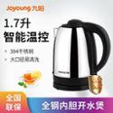 九阳开水煲JYK-17C10 不锈钢304烧水壶开水煲1.7升