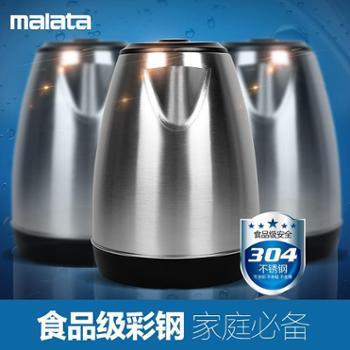 Malata万利达 304食品级不锈钢 1.8L电热水壶 双层保温防烫 WLD-1818