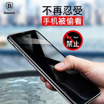 Baseus/倍思iphoneX手机保护膜苹果XPET软边防偷窥膜