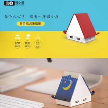 果十 暖小屋多功能小夜灯多功能USB充电灯创意书桌手机平板支架氛围灯