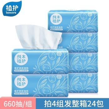 植护居家原木抽纸6包S码抽取式面巾纸餐巾纸卫生纸巾软抽无香型清洁用品