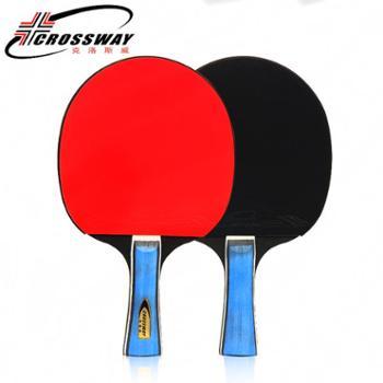 克洛斯威乒乓球标准拍2支装(赠3球)