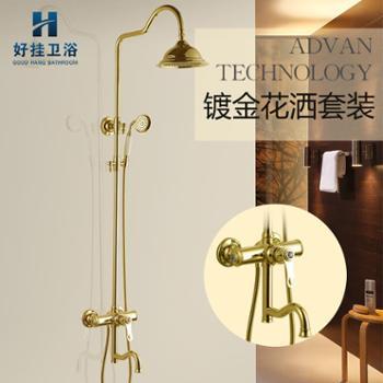 【好挂卫浴】欧式全铜花洒套装金色淋花洒多功能卫浴间淋浴器新款