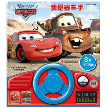 pikids皮克童书·我是赛车手(有声玩具书·含方向盘)