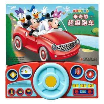 pikids皮克童书·米奇的超级跑车(有声玩具书·含方向盘)