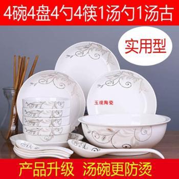 18件碗碟套装家用陶瓷器吃饭碗盘子菜盘餐具汤碗碗筷4组合