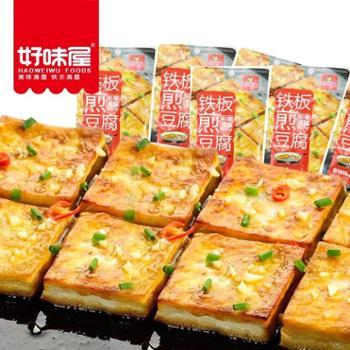 好味屋铁板煎豆腐小包装零食辣小吃豆干制品素食麻辣条小零食