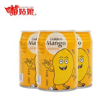 贵州苗姑娘 金芒果风味饮料248ml*12罐 芒果汁饮品 果味饮料