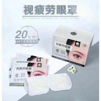 云南白药眼罩缓解视疲劳黑眼圈护眼贴10片装
