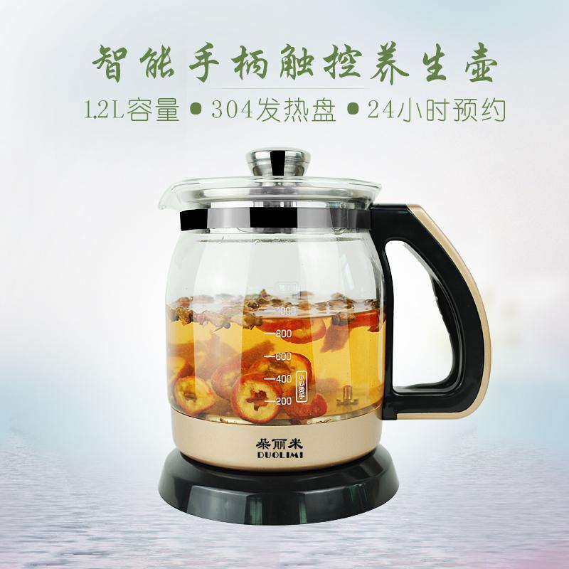 朵丽米手柄控制养生壶全自动多功能玻璃煎药煮花茶