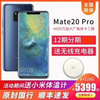 HUAWEI/华为Mate20Pro【12期分期赠无线充】现货