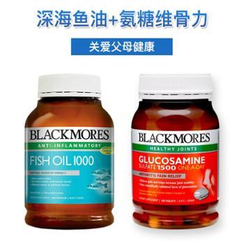 blackmores深海鱼油无腥味400粒+维骨力180粒新包装