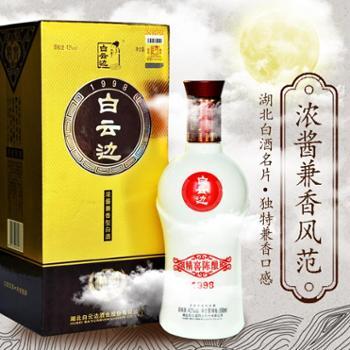 【华康酒业】42度白云边 精窖陈酿1998 正品白酒送礼粮食酒