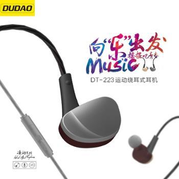 独到 x6plus 绕耳式 跑步防落 运动耳机