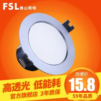 FSL佛山照明LED筒灯3W全铝加厚筒灯客厅过道嵌入式暗装天花筒灯