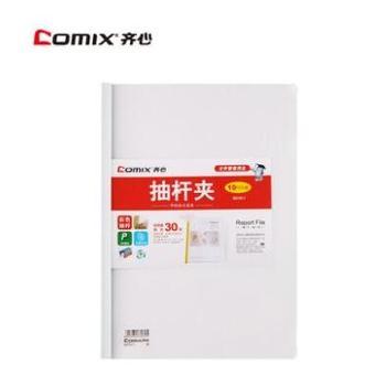 Comix/齐心Q310-1抽杆夹拉杆夹A4报告夹单个