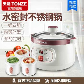 Tonze/天际DGD18-18CG不锈钢隔水炖煲汤盅全自动白瓷电炖锅