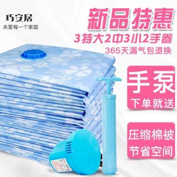 巧安居真空压缩袋收纳袋11件套特大号棉被子衣服抽气真空收纳袋