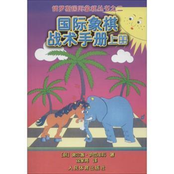 国际象棋战术手册