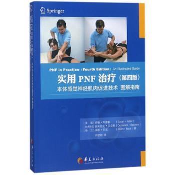 实用PNF治疗第4版经典康复技术图解全彩色