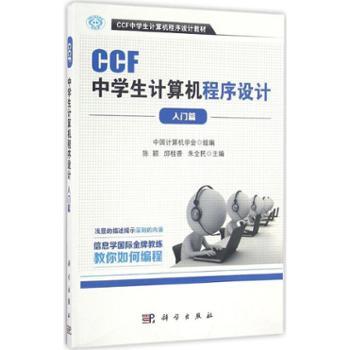 CCF中学生计算机程序设计