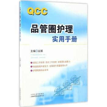 品管圈护理实用手册