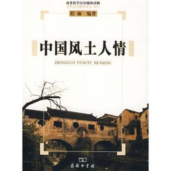 中国风土人情