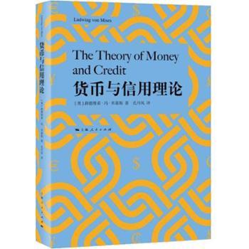 货币与信用理论