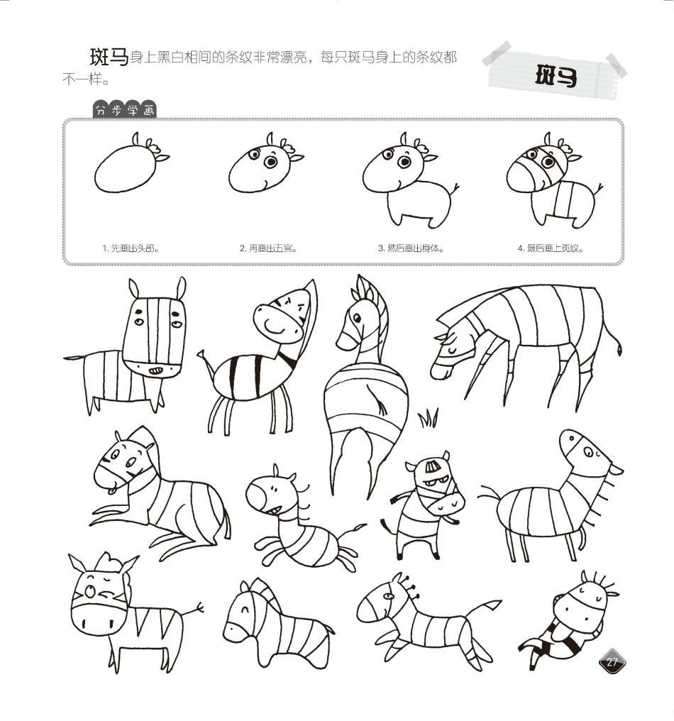 简笔画5000例一本就够成人3 6岁儿童简笔画大全教材简易画美术培训